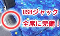 ミルキーウェイ10列のびのび(USB付) 乗務員席有